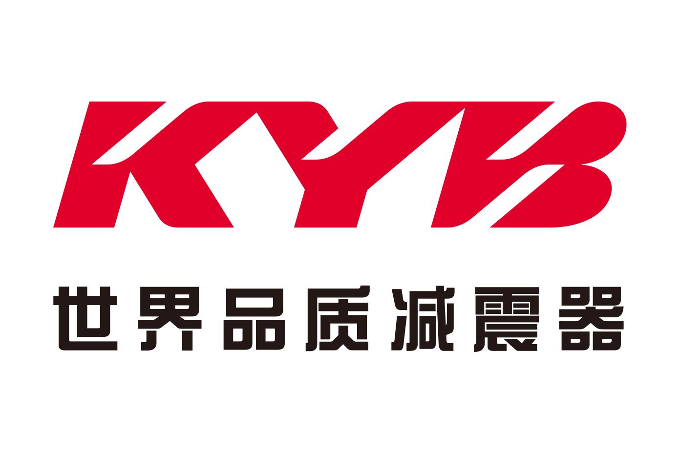 KYB公司成立于1919年。除了避震器之外,其实KYB在全球液压市场都十分有作为准确地说,它是世界上最大的液压设备制造商。在全球范围内设有32家分公司、15个生产基地,主要分布在亚洲、欧洲、北美等地区。从高铁到飞机,从大型工程机械的液压系统到摩天大楼的避震器,KYB无所不在。相比之下,汽车避震反而只是其庞大的业务类型中的一种了(当然占的份额也相当大)。而相对升级用运动型避震器,KYB更多地作为原厂配套件出现。在日本,KYB避震器的配套率高达59%,在世界范围内也达到23%。在中国市场的车型,如丰田